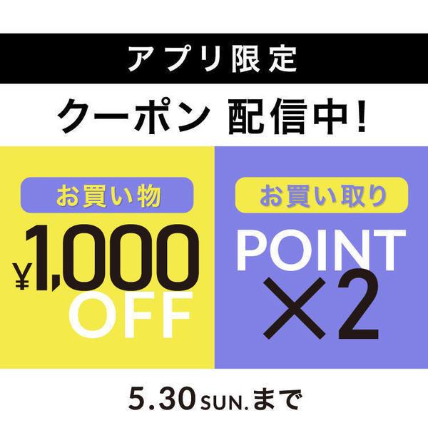 202105_1000yenpoint2_newsPH750-750 (1).jpg